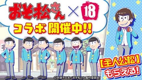 「おそ松さん」と18キミトツナガルパズルがコラボ決定!7人目の〇〇松がもらえる!?【主人公松追記】