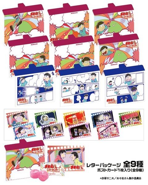 おそ松さんレター包装のポストカード入りキャンディ予約中!