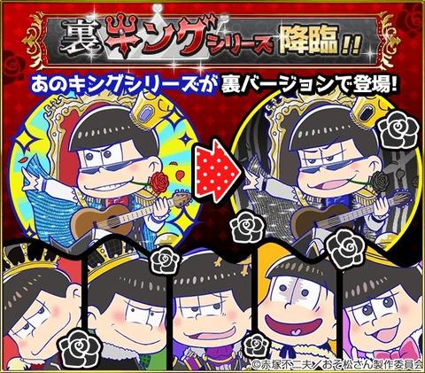 パズ松さんにキングシリーズの裏バージョンが12月27日(火)17時より公開!