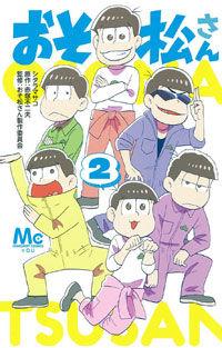 おそ松さん第2巻が9月23日発売!アニメイト、有隣堂、くまざわ書店、アニメガ・文教堂の店舗特典をまとめました