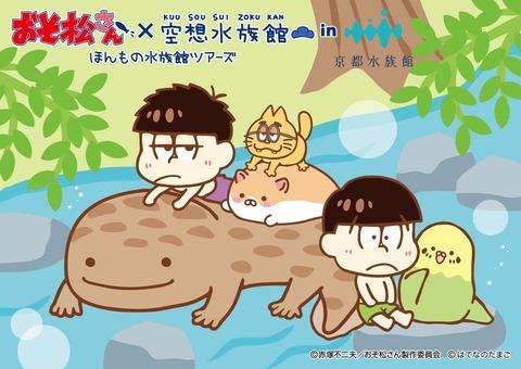 おそ松さん×空想水族館ほんもの水族館ツアーズin京都水族館が9月9日(土)より開催、内容やイラストも公開