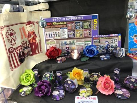 マフィア松!アニメイト池袋本店に「MatsunoFamily」のサンプル品が展示中!