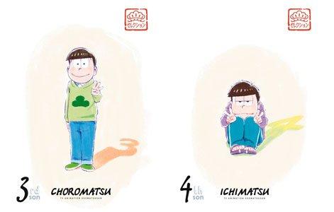 松セレクション「三男 チョロ松」「四男 一松」8月25日同時発売