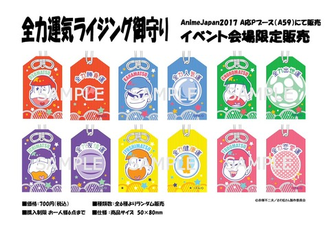おそ松さんグッズを「Anime Japan 2017」A応Pブースにて3/25(土)、26(日)販売