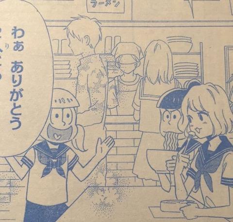 【おそ松】少女漫画に十四松とカラ松が!!!