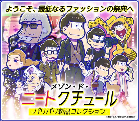 おそ松さんのへそくりウォーズが新イベント「メゾン・ド・ニートクチュール」8月25日(金) 18:00より開催予定!