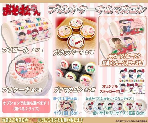 おそ松さんプリントケーキ&マカロンに新デザインが登場!「ケーキ皿」や「選べる小皿2枚セット」をつけることも