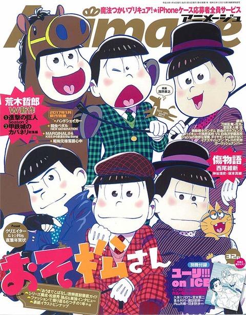 アニメージュ1月号はおそ松さんが表紙&ピンナップ!12月10日発売
