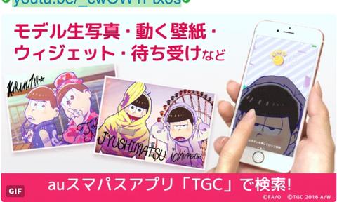 【おそ松さんxTGC】おそ松さんのオリジナル壁紙・生写真・ウィジェット・動く壁紙がauスマートパスに登場!