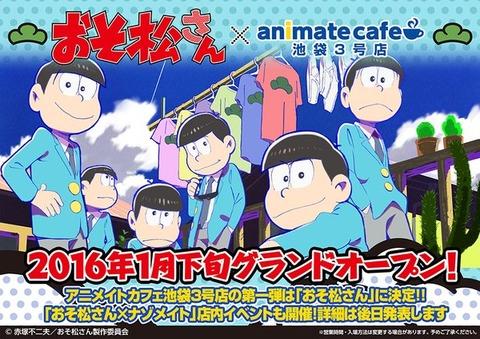 おそ松カフェがアニメイトカフェ池袋3号店開催!ナゾメイトイベントも