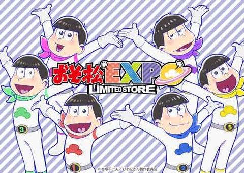 おそ松EXPO LIMITED STOREが大津にて6月16日(金)より開催!8月に熊本9月に宇都宮でも