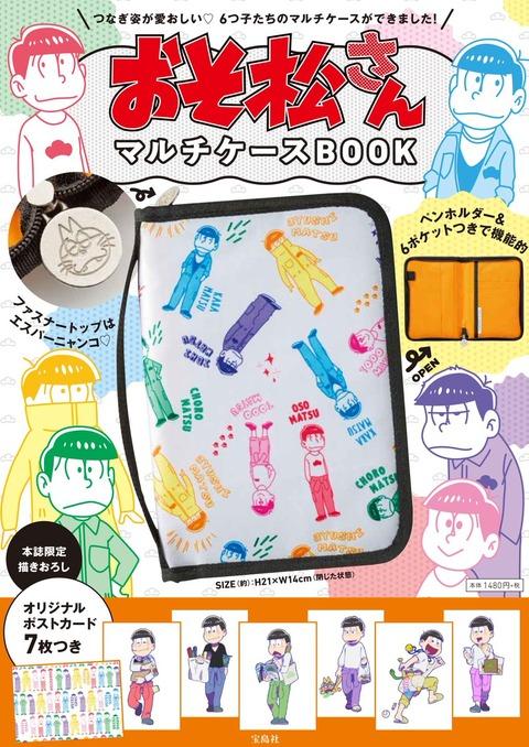 おそ松さんマルチケースBOOK好評発売中!マルチケース とオリジナルポストカード7枚がセットになっています。