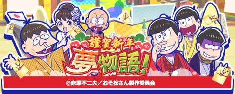 おそ松さんのニートスゴロクぶらり旅新イベント「謹賀新年夢物語!」1月1日0時より開始!