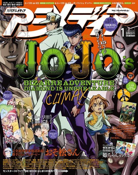 アニメディア1月号はおそ松さんピンナップが付録!完全新作特番情報も