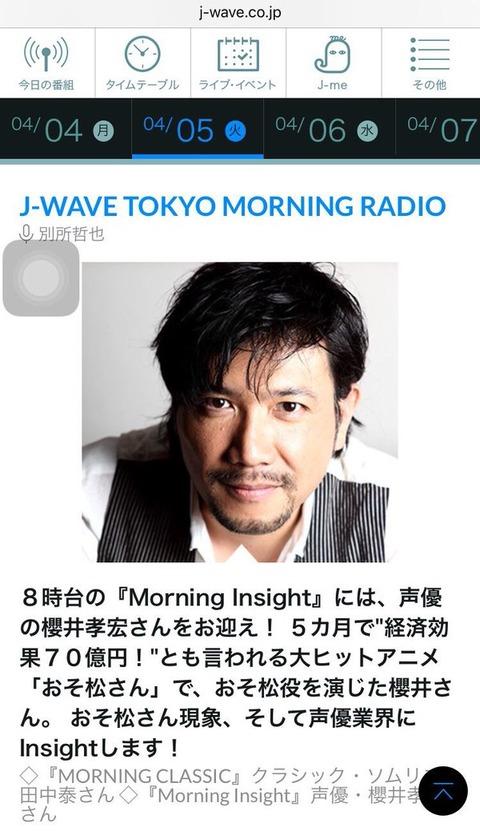 おそ松役・櫻井孝宏さんがおそ松さん現象について語る!?ラジオ「J-WAVE TOKYO MORNING RADIO」は4月5日放送!