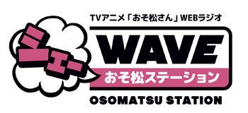 「シェーWAVE おそ松ステーション」第5回のゲストとして、トド松役の入野自由さんのご出演が決定