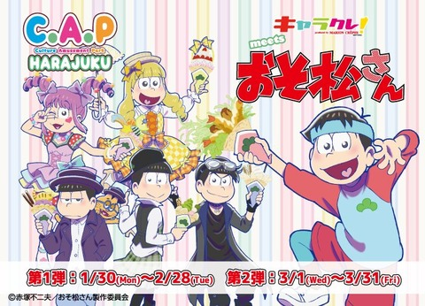 キャラクレ!meetsおそ松さん〜Cawaii松〜第二弾が3月1日(水)より開催!クレープは、チョロ松・一松・十四松のメニューを販売