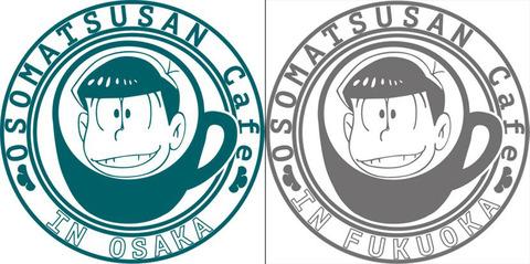 おそ松さんカフェが大阪と福岡で開催!限定デザイングッズも発売