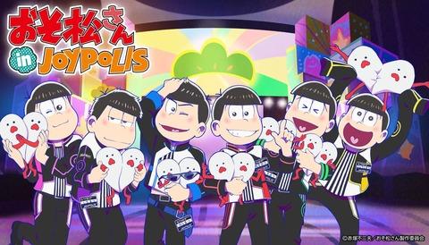 おそ松さん in JOYPOLISが東京ジョイポリスにて5月8日より開催!オリジナルアトラクションやメニューが登場!