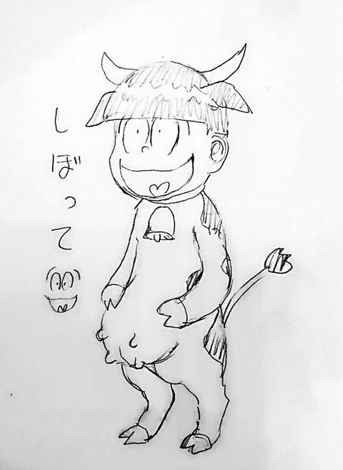 漫画家・藤島康介先生が乳牛松イラストをツイッターで公開