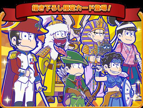 おそ松さんスマートパスに新作描き下ろしカード登場!6つ子が世界の英雄に!?