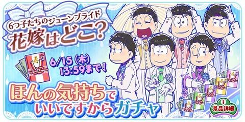 おそ松さんぽZ新イベント「6つ子たちのジューブライド 花嫁はどこ?」とガチャ「ほんの気持ちでいいですからガチャ」が同時開催中!6月15日13:59まで