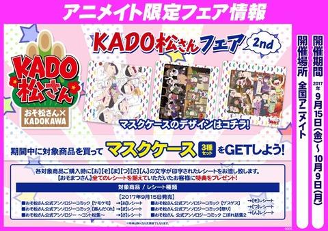「KADO松さんフェア2nd」が全国のアニメイトにて9月15日より開催