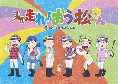 【おそ松さん】JRAと超大型コラボ「走れ!おう松さん」決定!完全新作TVアニメ特番12月放送【「おそ松さん おうまでこばなし」追記】