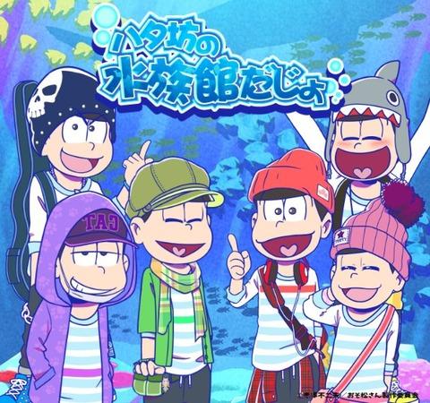 おそ松さんのニートスゴロクぶらり旅の新イベント『ハタ坊の水族館だじょ』開催中!
