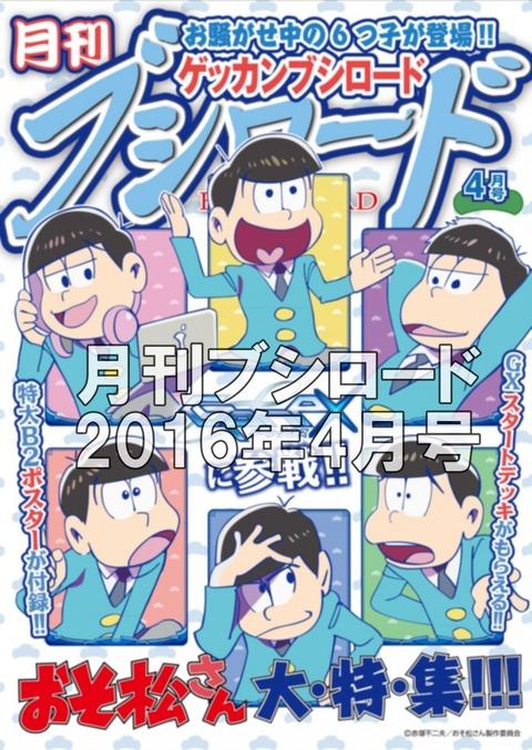月刊ブシロード4月号は「おそ松さん」が表紙&特大B2ポスター!3月8日発売
