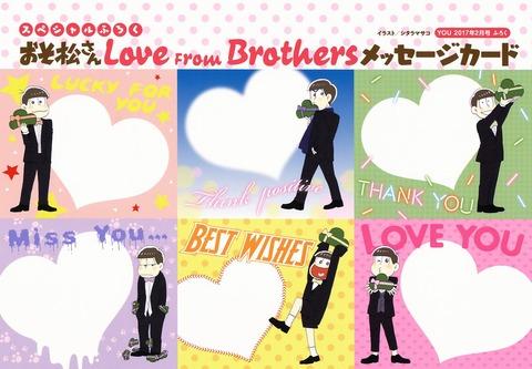 月刊YOU2月号はおそ松さんメッセージカードが付録!シタラマサコ先生描き下ろし