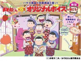 ハウス食品がおそ松さんオリジナルボイスキャンペーン開催!4月29日(土)よりスタート!