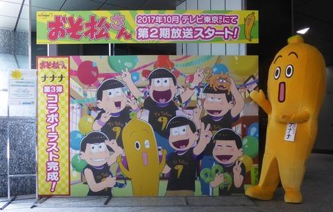 おそ松さん×ナナナコラボ企画に六本木一丁目駅「IZUMI GARDEN夏祭り」に登場!「おそ松さん×ナナナスタンプラリー」や大型パネル設置など