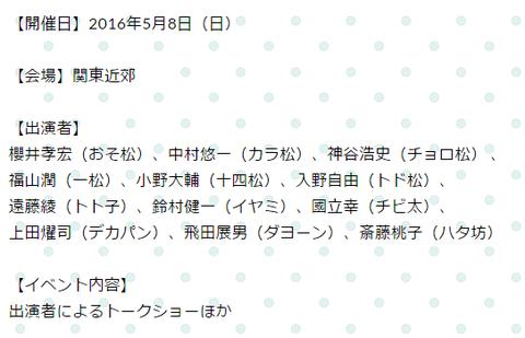 「おそ松さん」のスペシャル・イベントの出演者が決定