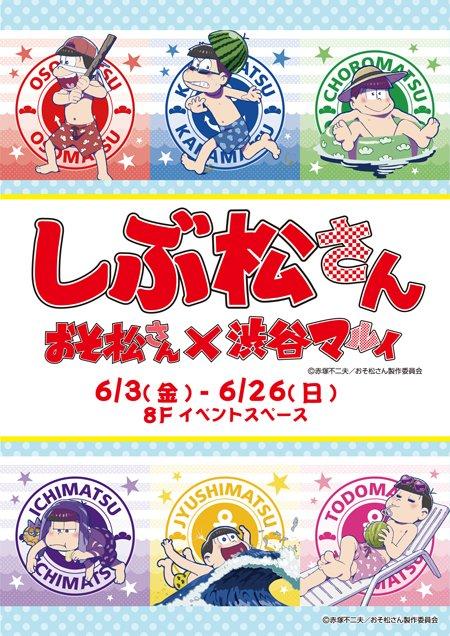 「しぶ松さん」おそ松さん×渋谷マルイ決定!初登場のコラボスイーツの販売や、お買上抽選会も