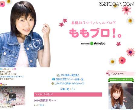 ハタ坊役声優の斎藤桃子がブログで結婚報告!相手はドリューバリモアの元彼似?