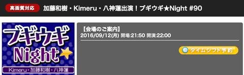 おそ松F6役の井澤勇貴がニコニコ生放送「ブギウギ★Night #90」に登場