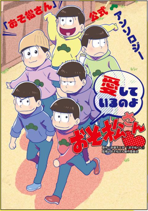 おそ松さん公式アンソロジー「愛してるのよおそ松さん♥」6月24日(金)発売