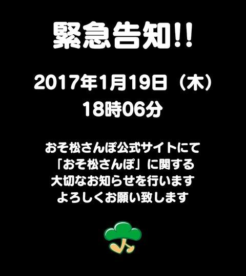 おそ松さんぽから1月19日(木) 18時06分 に重要なお知らせが!
