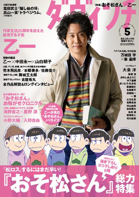 ダ・ヴィンチ11月号は「祝!2期スタート『おそ松さん』特集&だからアニメはやめられない!」表紙&「6つ子」ポストカードが付録