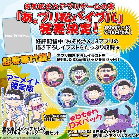おそ松さんアプリゲームの本「あ。プリ松バイブル」缶バッジ6個が付録