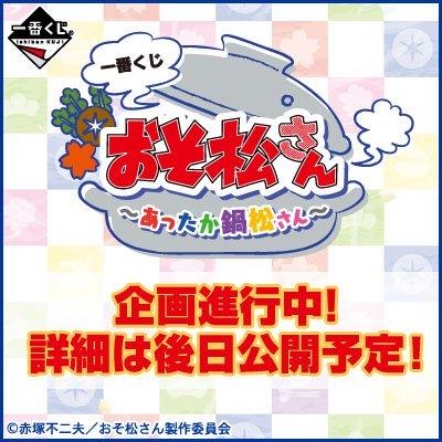 一番くじおそ松さん~あったか鍋松さん~が1月中旬発売予定!「あったか土鍋」を始めとした実用品満載