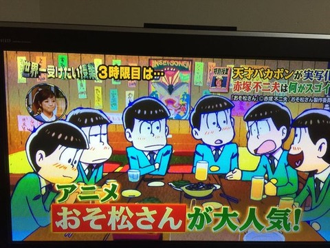 「おそ松さん」が世界一受けたい授業に!赤塚不二夫先生の紹介の一部に登場