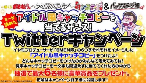 一番くじおそ松さん ~アイドルライブ~ オンステージ編&バックステージ編がツイッターキャンペーン開催!