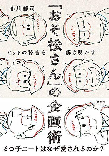 書籍「おそ松さん」の企画術予約中!スタジオぴえろ創業者が明かす企画の極意とは【表紙追記】