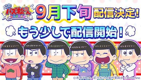 にゅ~パズ松さん 新品卒業計画の配信は2017年9月下旬に決定