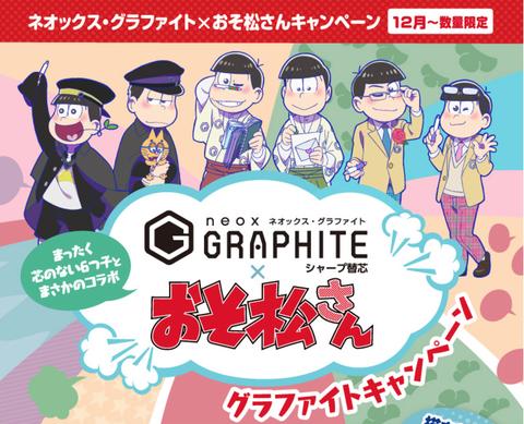 GRAPHITE(グラファイト)×おそ松さん Dr.Gripシャープペンシルが販売中!12月発売予定だったのですがすでに一部店舗で発売している模様!