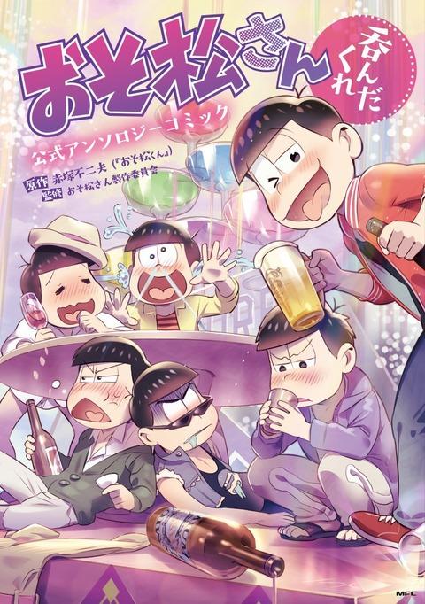 おそ松さん公式アンソロジーコミック「呑んだくれ」9月15日発売