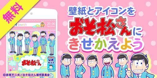 Androidホーム画面きせかえアプリbuzzHOMEに「おそ松さん」が登場!壁紙やアプリアイコンを無料でおそ松さんデザインに