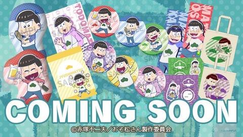 おそ松さんのWEBくじが9月25日より発売予定!描きおろしイラストグッズが必ず当たる